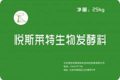 悦斯莱特微生物发酵料介绍